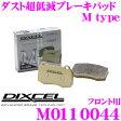 DIXCEL ディクセル M0110044 Mtypeブレーキパッド(ストリート〜ワインディング向け)【ブレーキダスト超低減! ローバー ミニ等】