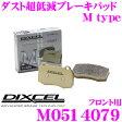 DIXCEL ディクセル M0514079 Mtypeブレーキパッド(ストリート〜ワインディング向け)【ブレーキダスト超低減! ジャガー Sタイプ等】