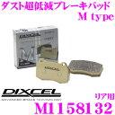 DIXCEL ディクセル M1158132 Mtypeブレーキパッド(ストリート〜ワインディング向け)【ブレーキダスト超低減! メルセデス ベンツ W205 ワゴン等】