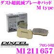 DIXCEL ディクセル M1211657 Mtypeブレーキパッド(ストリート〜ワインディング向け)【ブレーキダスト超低減! BMW ミニ R50 R52 R53等】