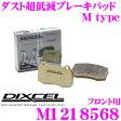 DIXCEL ディクセル M1218568 Mtypeブレーキパッド(ストリート〜ワインディング向け)【ブレーキダスト超低減! BMW F20等】