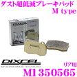 【只今エントリーでポイント9倍&クーポン!】DIXCEL ディクセル M1350565 Mtypeブレーキパッド(ストリート〜ワインディング向け)【ブレーキダスト超低減! アウディ A6(C5/4B)等】