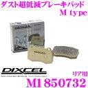 【本商品エントリーでポイント9倍!!】DIXCEL ディクセル M1850732 Mtypeブレーキパッド(ストリート〜ワインディング向け)【ブレーキダスト超低減! シボレー コルベット C5等】