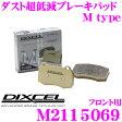 DIXCEL ディクセル M2115069 Mtypeブレーキパッド(ストリート〜ワインディング向け)【ブレーキダスト超低減! プジョー RCZ等】