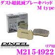 DIXCEL ディクセル M2154922 Mtypeブレーキパッド(ストリート〜ワインディング向け)【ブレーキダスト超低減! シトロエン DS5等】