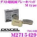DIXCEL ディクセル M2715429 Mtypeブレーキパッド(ストリート〜ワインディング向け)【ブレーキダスト超低減! フィアット 500/500C/500S..