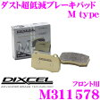 DIXCEL ディクセル M311578 Mtypeブレーキパッド(ストリート〜ワインディング向け)【ブレーキダスト超低減! トヨタ アベンシス ワゴン等】