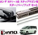 カーメイト INNO イノー ホンダ RP1〜4系 ステップワゴン用ルーフキャリア エアロベースキャリア取付4点セット 【ステーXS201+バーXB123S+XB123S+フックK472セット】
