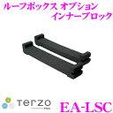 TERZO テルッツオ EA-LSC ルーフボックスオプション インナーブロック 2個入り 【ローライダー・スリム/コンパクト用】