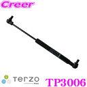 TERZO テルッツオ TP3006 ルーフボックスオプション ガスダンパー 【ローライダールーフボックス用】