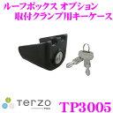 TERZO テルッツオ TP3005 ルーフボックスオプション ルーフボックス取付クランプ用キーケース 【キー付き】