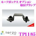 TERZO テルッツオ TP1185 ルーフボックスオプショ...