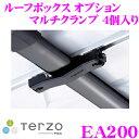TERZO テルッツオ EA200 ルーフボックスオプション...