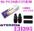 TERZO テルッツオ EH395 日産 セレナ(C26系/C27系)用ベースキャリアホルダー 【EF14BL/EF14BLX対応】