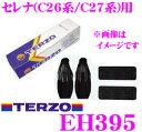 【本商品エントリーでポイント5倍!!】TERZO テルッツオ EH395 日産 セレナ(C26系/C27系)用ベースキャリアホルダー 【EF14BL/EF14BLX対応】
