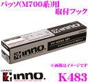 カーメイト INNO イノー K483 トヨタ M700系 パッソ用 ベーシックキャリア取付フック