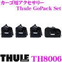 【本商品エントリーでポイント5倍!!】Thule Go Pack Set 8006 スーリー ゴーパックセット TH8006 【THULEバック4個セット】