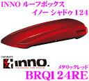 カーメイト INNO イノー ルーフボックス BRQ124RE SHADOW 124 メタリックレッド 【容量360L/最大積載量50kg/左右開き】