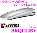 カーメイト INNO イノー ルーフボックス BRQ124SV SHADOW 124 シルバー 【容量360L/最大積載量50kg/左右開き】