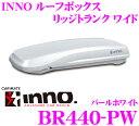 カーメイト INNO イノー ルーフボックス BR440-PW RIDGE TRUNK WIDE パールホワイト 【容量420L/最大積載量50kg/左右開き】