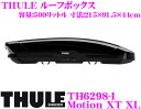 THULE MotionXT XL TH6298-1スーリー...