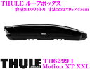 THULE MotionXT XXL TH6299-1 スーリー モーションXT XXL TH6299-1 ルーフボックス (ジェットバッグ) 【デュアルオープ...