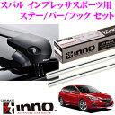 カーメイト INNO イノー スバル GT系 インプレッサ スポーツ用エアロベースキャリア(フラッシュタイプ) 取付4点セット