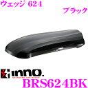 カーメイト イノー ルーフボックス BRS624BK INNO ウェッジ624 ブラック