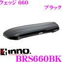 カーメイト イノー ルーフボックス BRS660BKINNO ウェッジ660 ブラック 【容量300L/最大積載量50kg/左右開き】