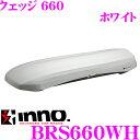カーメイト イノー ルーフボックス BRS660WHINNO ウェッジ660 ホワイト【容量300L/最大積載量50kg/左右開き】