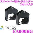 TERZO EA600RG 車室内キャリア スマートバー用ロッドホルダー 2セット入り