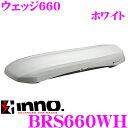 カーメイト イノー ルーフボックス BRS660WH INNO ウェッジ660 ホワイト