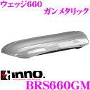 カーメイト イノー ルーフボックス BRS660GM INNO ウェッジ660 ガンメタリック