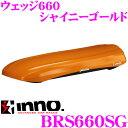 カーメイト イノー ルーフボックス BRS660SG INNO ウェッジ660 シャイニーゴールド