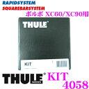 THULE スーリー キット KIT4058 ボルボ XC90 XC60 (ダイレクトルーフレール付)用 ルーフキャリア753フット取付キット