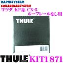 【3/4〜3/11はエントリー 3点以上購入でP10倍】THULE スーリー キット KIT1871 マツダ KF系 CX-5 ルーフレールなし用 ルーフキャリア取付キット