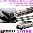 カーメイト INNO イノー XST104E トヨタ ZVW40系 プリウスα用 エアロベースキャリア(