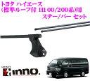 カーメイト INNO イノートヨタ ハイエース(標準ルーフ付 H100/200系)用ルーフキャリア