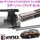 カーメイト INNO イノー ホンダ GK3/4/5/6/GP5/6 フィット用 ルーフキャリア取付3点セット INSUT K876 IN-B117