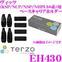TERZO テルッツオ EH430 トヨタ 130系 ヴィッツ用 ベースキャリアホルダー 【EF14BL/EF14BLX対応】