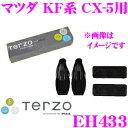 【3/4〜3/11はエントリー 3点以上購入でP10倍】TERZO テルッツオ EH433 ベースキャリアホルダー マツダ KF系 CX-5 (ルーフレール無車) EF14BL/EF14BLX/EF100A対応