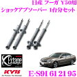 KYB カヤバ E-S91612195 ショックアブソーバーExtage 【日産 フーガ Y50用】 【1台分セット】