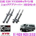 KYB カヤバ Extage-KIT E-S21921252 日産 NV350キャラバン E26用ショックアブソーバー