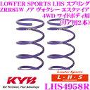 カヤバ Lowfer Sports LHS スプリング LHS4958Rトヨタ ZRR85W ノア ヴォクシー エスクァイア (4WD ワイドボディ)用リア2本分