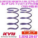 カヤバ Lowfer Sports LHS スプリング LHS1284F ホンダ GP5 フィットハイブリッド用 フロント2本分