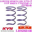 カヤバ Lowfer Sports LHS スプリング LHS2634R マツダ BM2FS アクセラスポーツ用 リア2本分