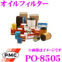 PMC パシフィック工業 PO-8505 スバル車用オイルフィルター (オイルエレメント) 【純正品番:15208-KA012対応品】