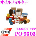 PMC パシフィック工業 PO-9503 スズキ/いすゞ車用オイルフィルター (オイルエレメント) 【純正品番:16510-61A00/5-13240017-0対応品】