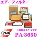 PMC パシフィック工業 PA-3650 エアーフィルター (エアエレメント) 【純正品番:1500A600/16546-6A00B対応品】 【三菱車用】