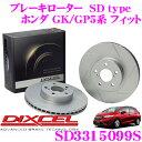 DIXCEL ディクセル SD3315099S SDtypeスリット入りブレーキローター(ブレーキディスク) 【制動力プラス20 の安全性 ホンダ GK/GP5系 フィット】
